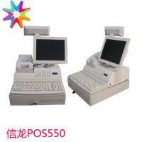 供应信龙牌POS550型超市专用 收银机