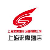上海来惠酒店设备有限公司