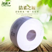 洁柔纸巾 850g大卷纸 卫生间大卷纸巾批发 正品出厂 质量保证