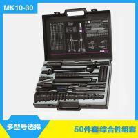 瑞士森玛牌MK10-30轴承装拆多功能两用工具箱