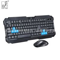 厂家 追光豹8868 游戏无线键鼠套装 笔记本台式机无线键鼠 超低价