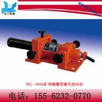 济宁兖兰专业生产YBJ—500A矿用隔爆型激光指向仪