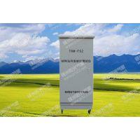 TRM-FS2型材料法向发射比测试仪(锦州阳光)