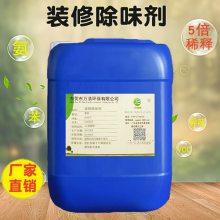 万清环保WQ-FJM装修污染除味剂甲醛清除剂厂家热销