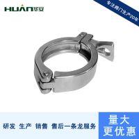 201/304卫生级不锈钢 精铸卡箍 快装卡箍