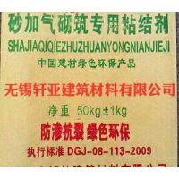 砂加气砌筑粘合剂 无锡轩亚供应砌筑砂浆 加气块专用粘合剂厂家