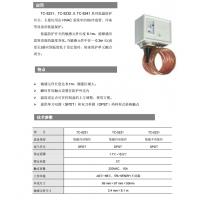 低温防护开关价格 TC-5231