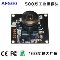 安卓免驱动摄像头160度广角USB摄像头500万硬件工业终端机摄像头