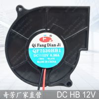 QFDJ/奇芳电机全新静音7530HB 7厘米/cm鼓风机 12V/24V 涡轮风扇 低噪音 大风量