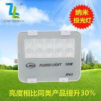 Zenlea珍领 ZL-FL10-G LED纳米投光灯 10W防水聚光投射灯 led工地探照灯