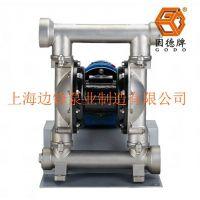 供应边锋固德牌电动隔膜泵DBY3-80PFFF不锈钢材质耐腐蚀耐酸碱溶剂化工泵