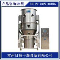常州优质FL系列沸腾制粒干燥机生产厂家、价格,完善的售后服务让用户无忧......