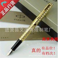 派克钢笔 派克卓尔系列镀金/镀银金夹钢笔 派克笔 钢笔 礼品钢笔