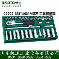 山东凯道供应代理售世达工具车用工具托09902-33件10MM系列套筒