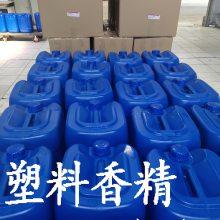 皮革香精牛皮香精生产厂家仿真皮味香精PVC人造革香精