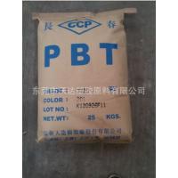 PBT/台湾长春/3015 15%玻纤强化 HB级 阻燃 PBT