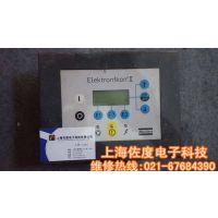 上海阿特拉斯Elektronikon空压机维修