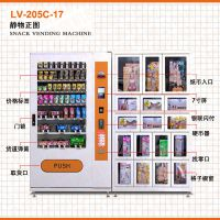 以勒LV-205C-17C成人用品自动售货机