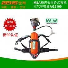 MSA/梅思安AG2100自给式空气呼吸器 3C认证消防空气呼吸器价格-上海世举