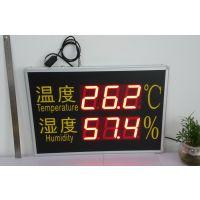 供应大屏幕壁挂温湿度大看板温湿度电子看板