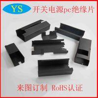 厂家专业生产黑色开关电源专用绝缘片 防火阻燃 来图加工UL94V0