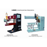 加效缝焊机、高效率、高质量