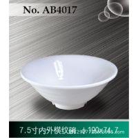 厂家直销美耐皿餐具内外横纹碗100% A5料密胺餐具AB4017 餐厅用品