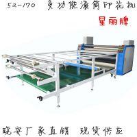 热转印滚筒印花机 多功能裁片匹布印花机 52-170