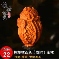 橄榄核雕刻单核 白菜 百财橄榄胡单籽文玩大核精品挂件手串