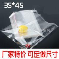 生产厂家 特价批发定做 opp小号 塑料包装袋 自粘透明 外包装