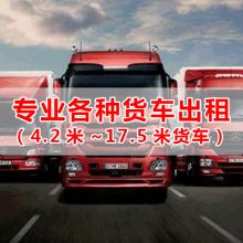 深圳盐田到中山货柜车调度17米平板车拖头9米6高栏车厢式车调度出租