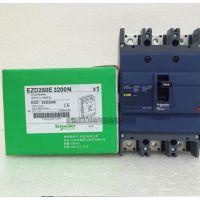 施耐德塑壳断路器EZD400E3250K 3P 250A
