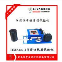 timken-4一种机油磨损测试,性能可靠,工艺