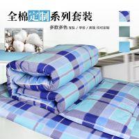 大学生宿舍三件套纯棉被罩支床单订做员工统一上下铺床单