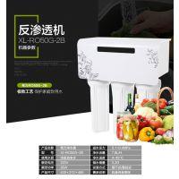 希力XL-RO-D05净水器家用直饮厨房 反渗透双出水纯水机净水机 自来水龙头过滤器