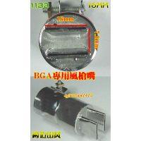 供应BGA专用1133风枪嘴 16MM两边出风 热风拆焊台专用