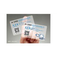 M广州艾克依名片,PVC透明名片,防水可折弯,高档大方