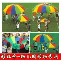 感统幼儿园体育彩虹伞感统早教儿童游戏感统训练器材亲子户外