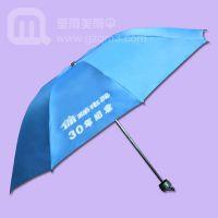 【雨伞厂家】定做徐福电器 广告伞 礼品伞 男士加大雨伞 广东雨伞