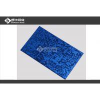 供应304不锈钢镜面宝石蓝板【蚀刻自由纹】 墙面金属装饰材料