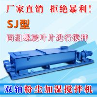 庆功机械SJ-40型粉尘加湿搅拌机、专业生产双轴粉尘加湿搅拌机