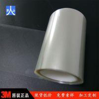 3MUCT-10/30双面胶 0.03PET双面透明胶带 苹果项目指定