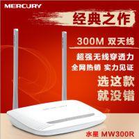 水星 MW300R 无线路由器 300M路由 无限wifi 路由器穿墙王批发