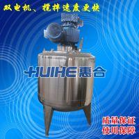 食品混合乳化罐 高速混合乳化罐 厂家直销食品混合加工设备