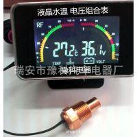 汽车改装液晶水温表,电压表,超清液晶水温电压一体表