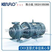 广东肯富来泵业集团,广东省佛水泵厂有限公司,肯富来品牌CKX32/13H-2.2KW直联式单级离心泵