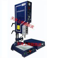 天津塑料焊接的天津超声波设备天津超音波设备天津上荣超声波塑焊机