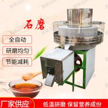 厂家专业定制 磨豆浆专用石磨 文轩天然石材电动石磨机 豆腐