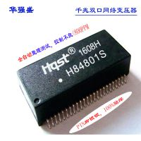 HQST华强盛H5014NL千兆交换机双口4通道网络变压器SOP48贴片网络滤波器生产厂家定制