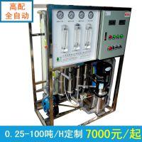 厂家直销反渗透设备0.25-1000吨/H【7000元起】东莞绿洲反渗透工程